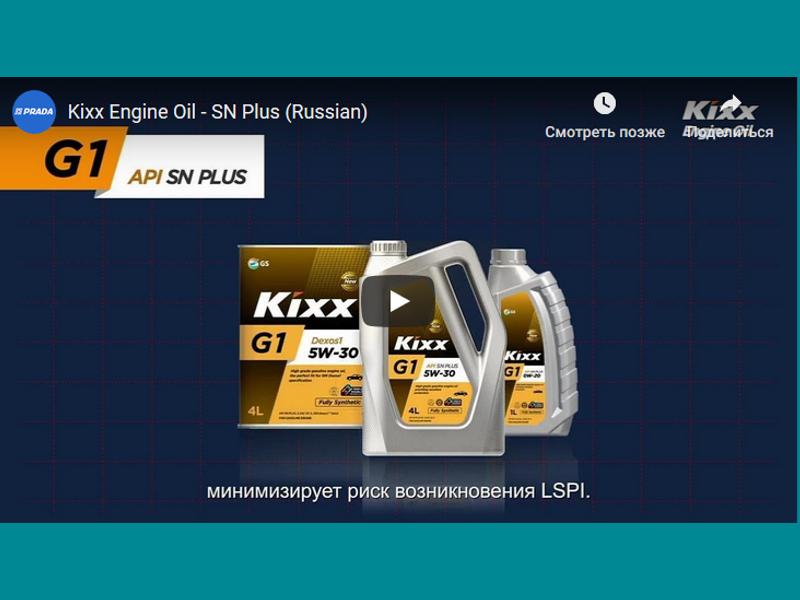 Kixx G1 ISP Plus