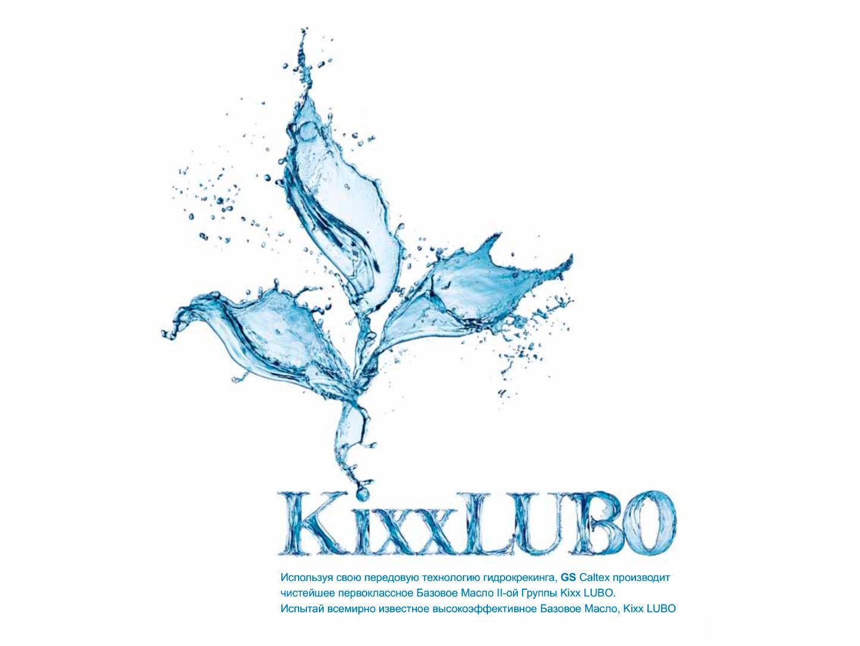 Kixx LUBO