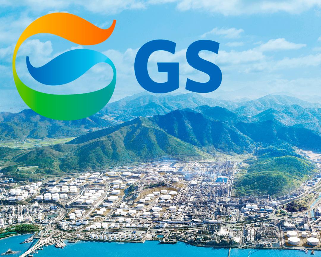 GS Caltex – расшифровка