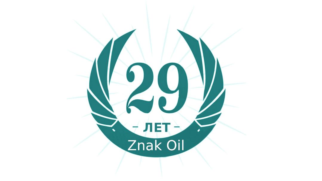 29 лет Znak-Oil