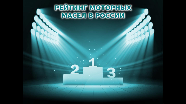 Рейтинг моторных масел в России