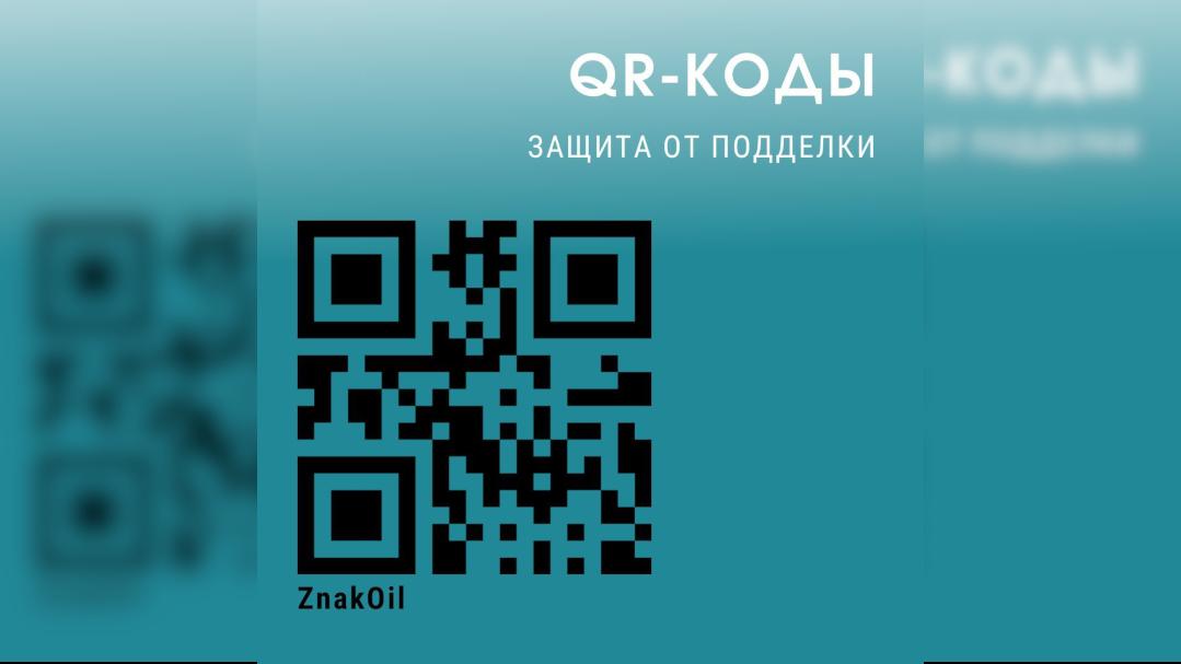 Маркировка QR-кодами