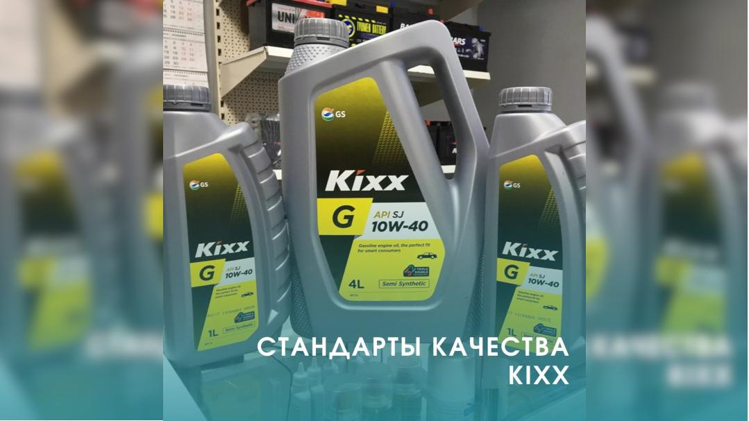 Стандарты качества Kixx