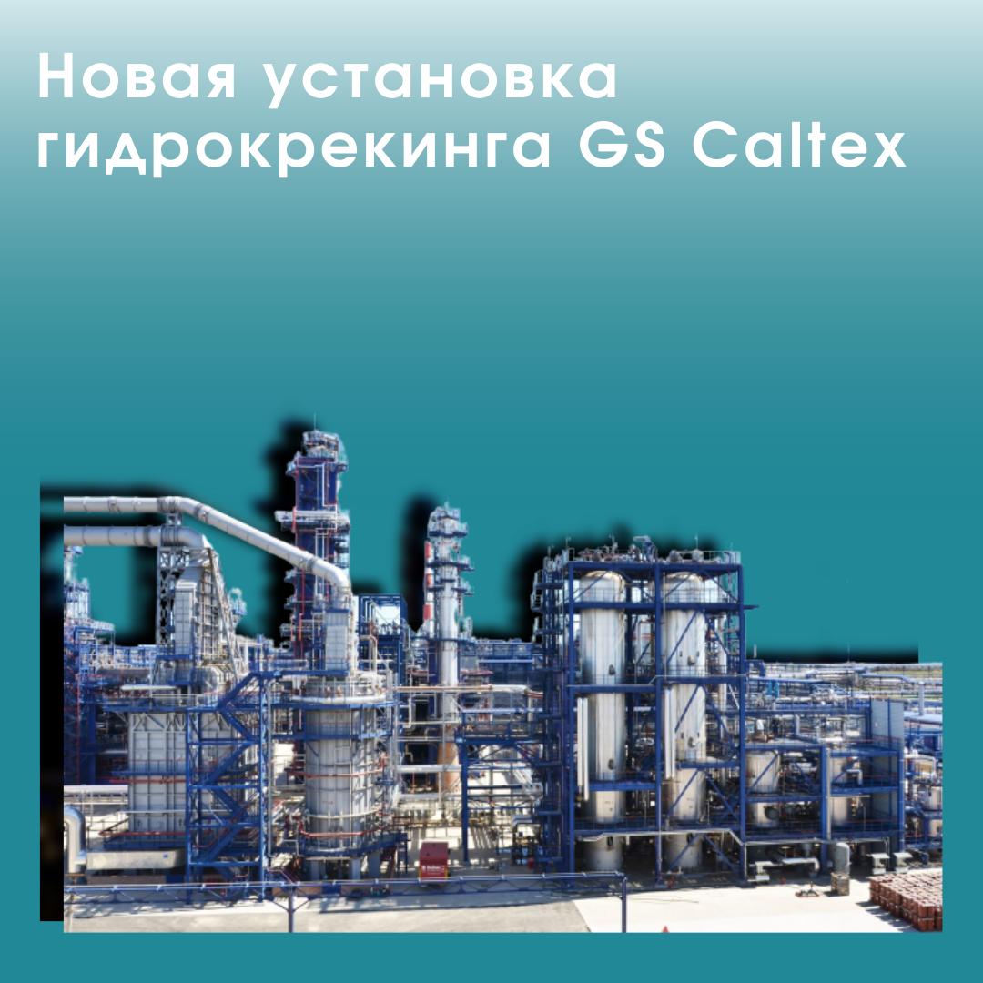 Новая установка гидрокрекинга GS Caltex