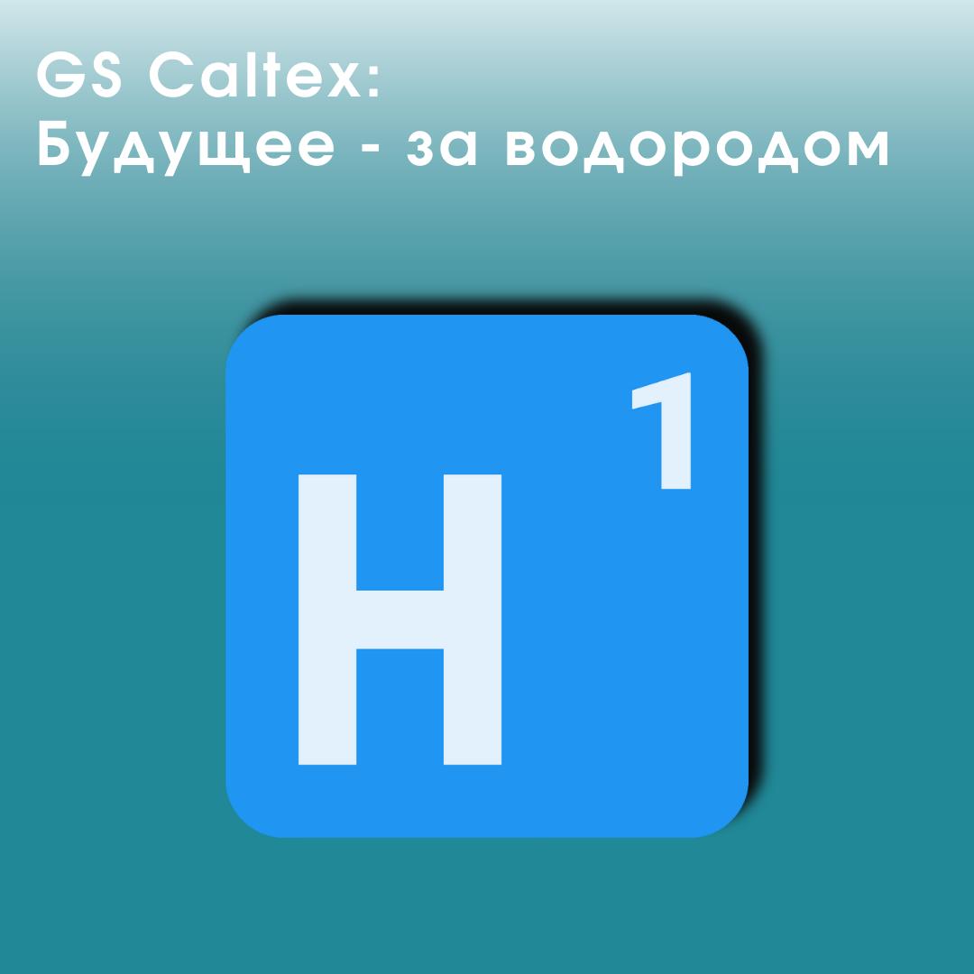 GS Caltex: Будущее – за водородом