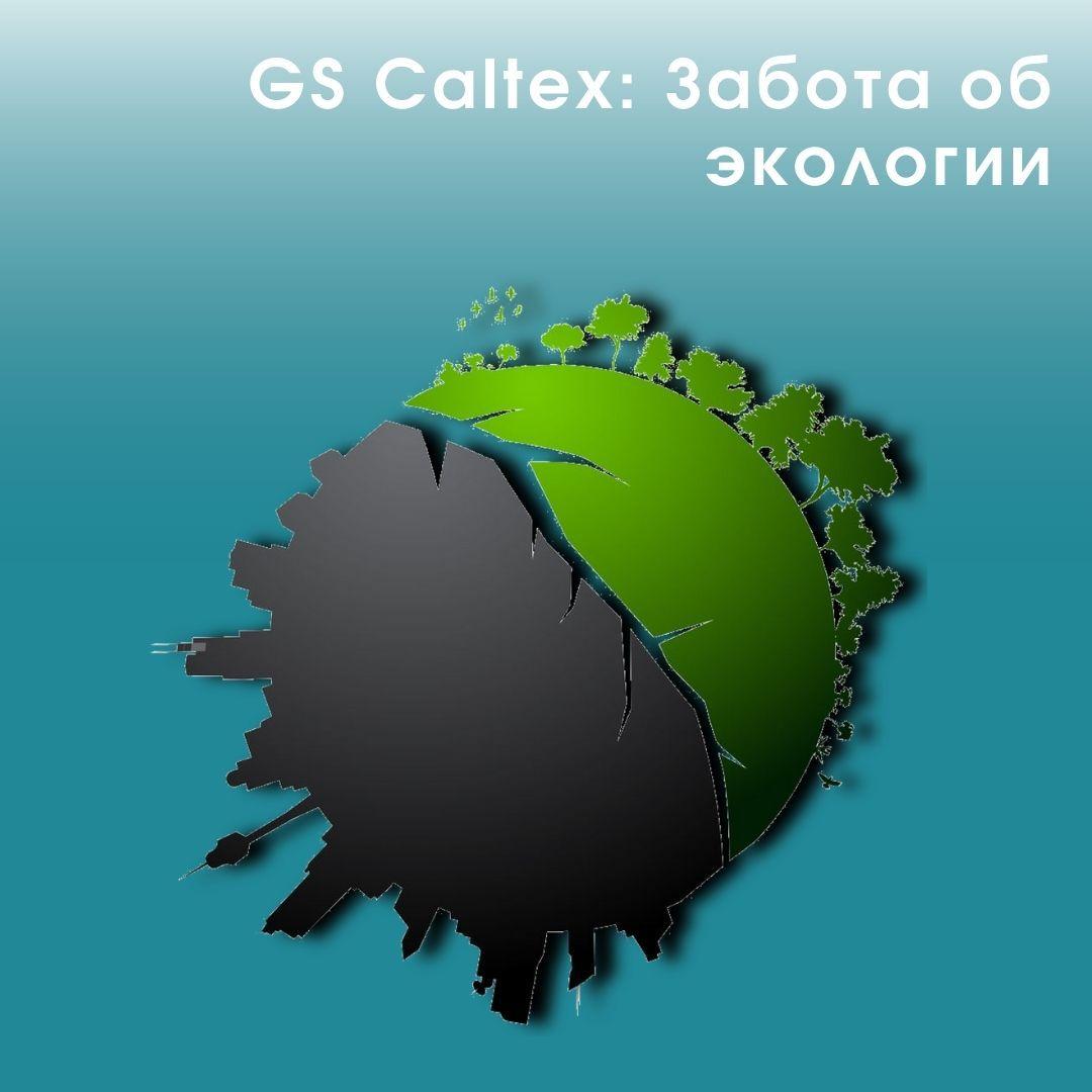 GS Caltex: Забота об экологии