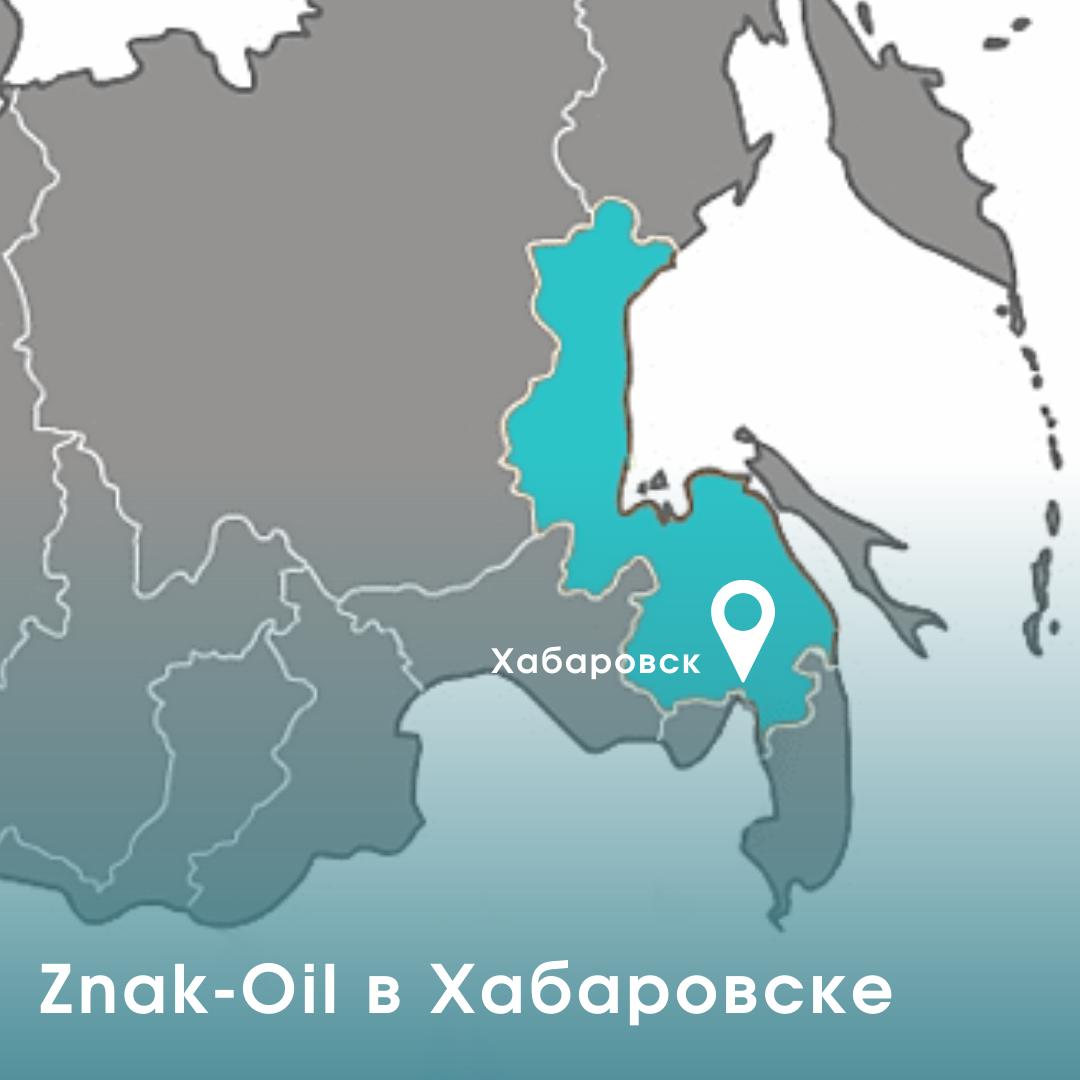 Открытие Хабаровского филиала Znak-Oil (БЛОГ)
