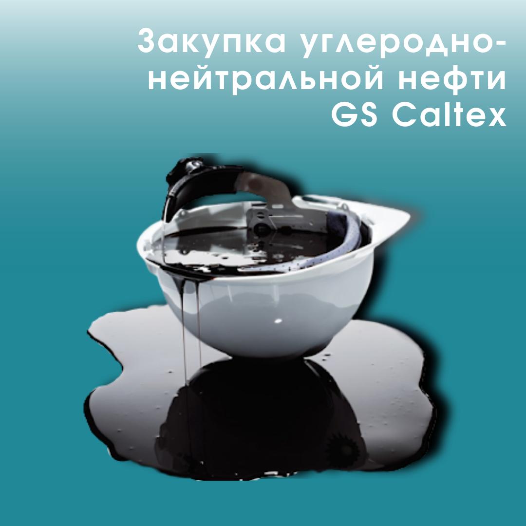 Закупка углеродно-нейтральной нефти GS Caltex